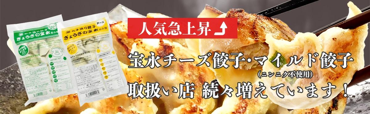 チーズ餃子・マイルド餃子販売店
